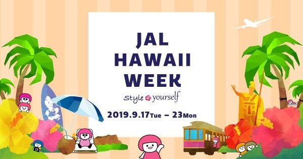 JAL HAWAII WEEK