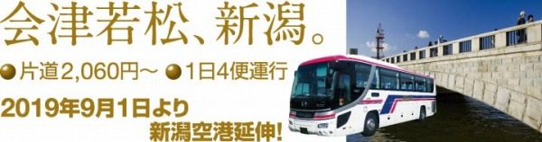 会津バス 新潟空港