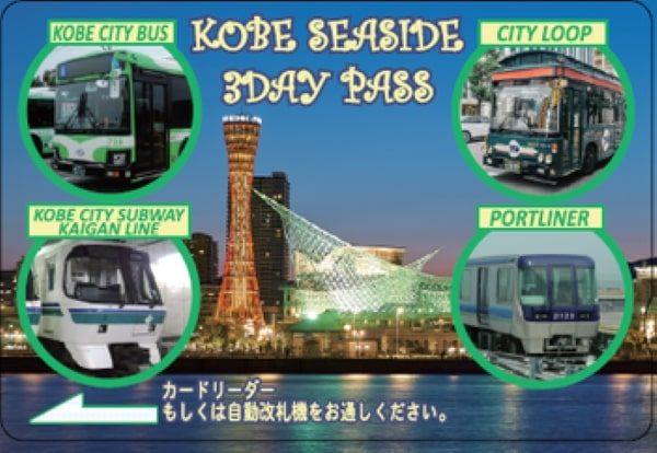 神戸市交通局