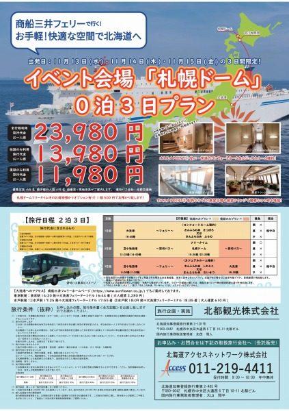 商船三井フェリー 札幌ドーム