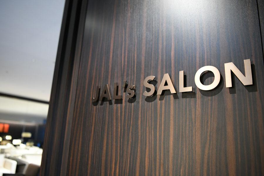 成田空港、JALファーストクラスラウンジ(本館)、「JAL's SALON」