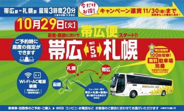 北海道バス 帯広特急