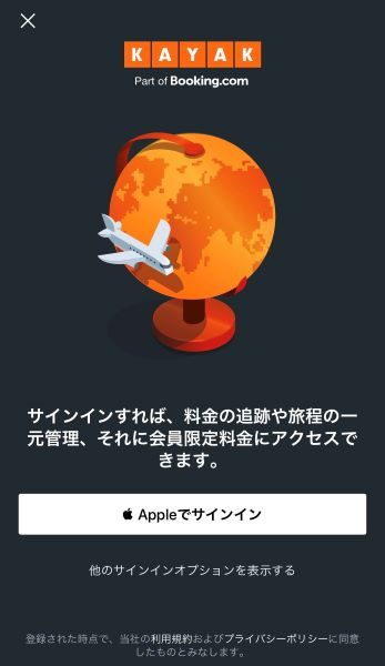 KAYAK_iOS13_iPadOS
