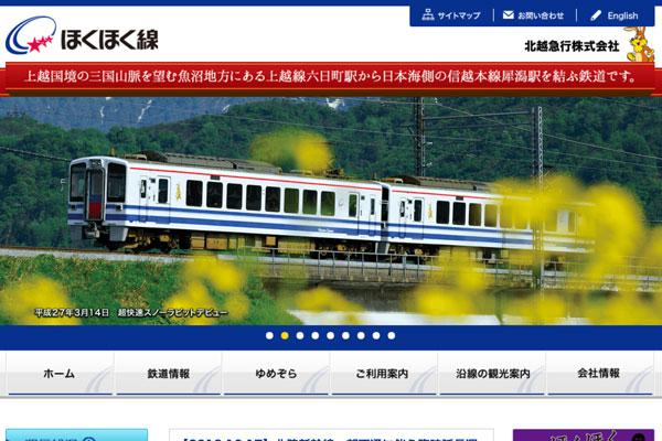 北陸 新幹線 運休 情報