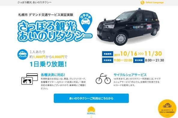 sapporo_ainori_taxi