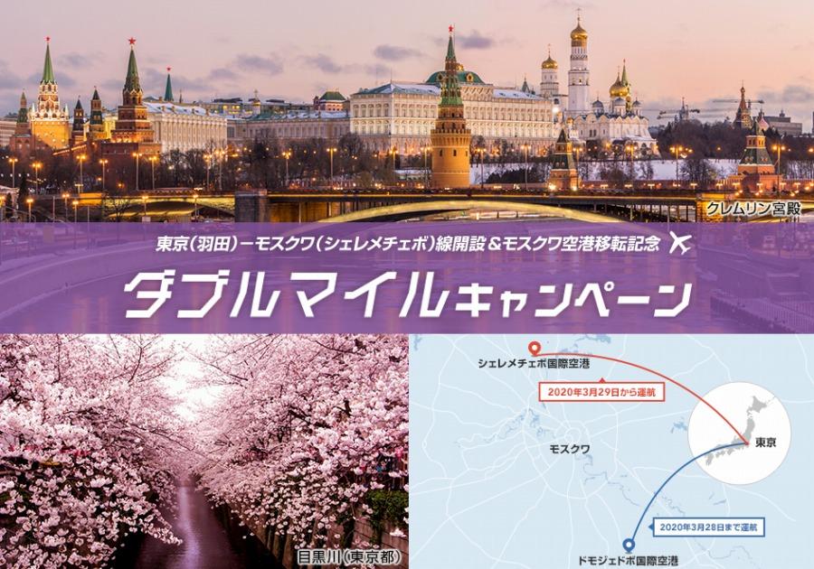 ダブルマイル モスクワ