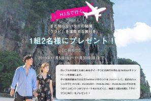 20191112_amazing_thai_campaign