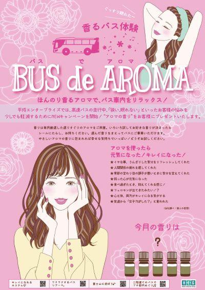 vip_aroma