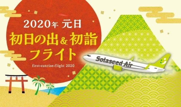 6J_hatsuhinode_flight
