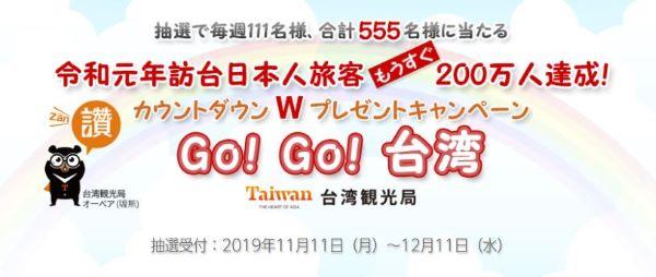台湾200万人カウントダウン