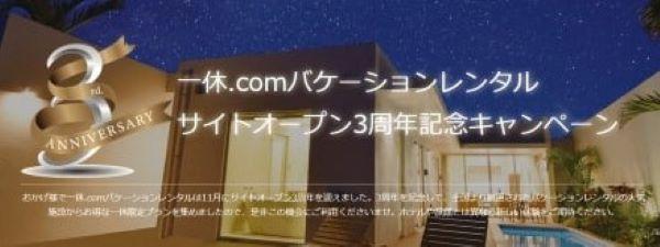 一休バケーションレンタル3th