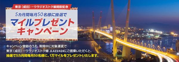 JAL ウラジオストクキャンペーン
