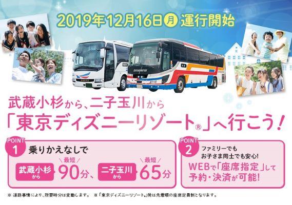 keisei_tokyu_bus_disney