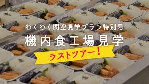 関空 機内食ツアー