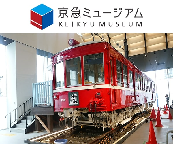 京浜急行電鉄、「京急ミュージアム」を2020年1月21日にオープン ...