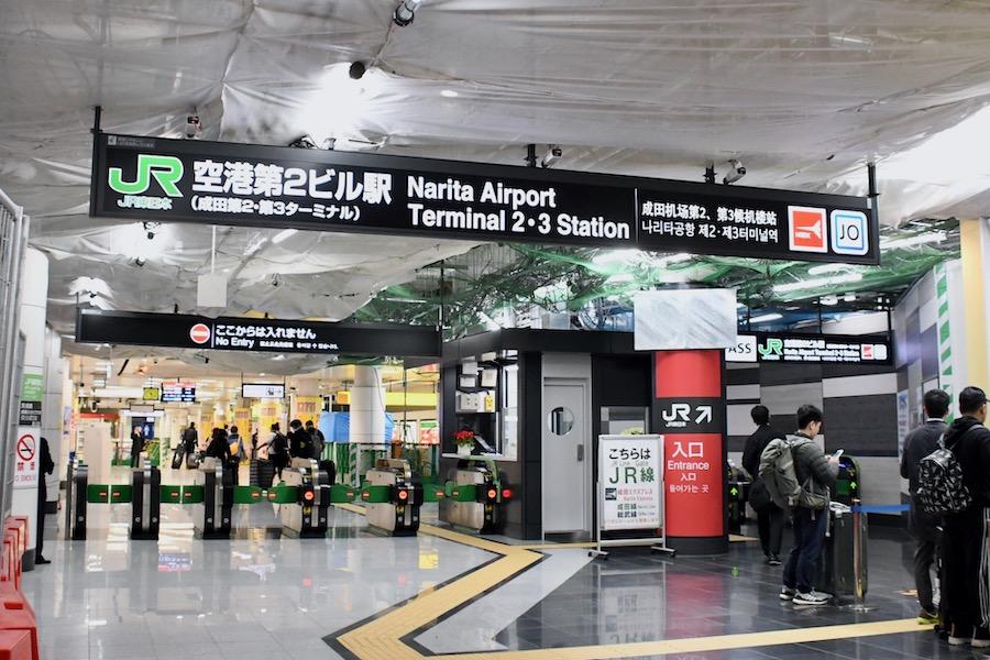 空港第2ビル 成田空港