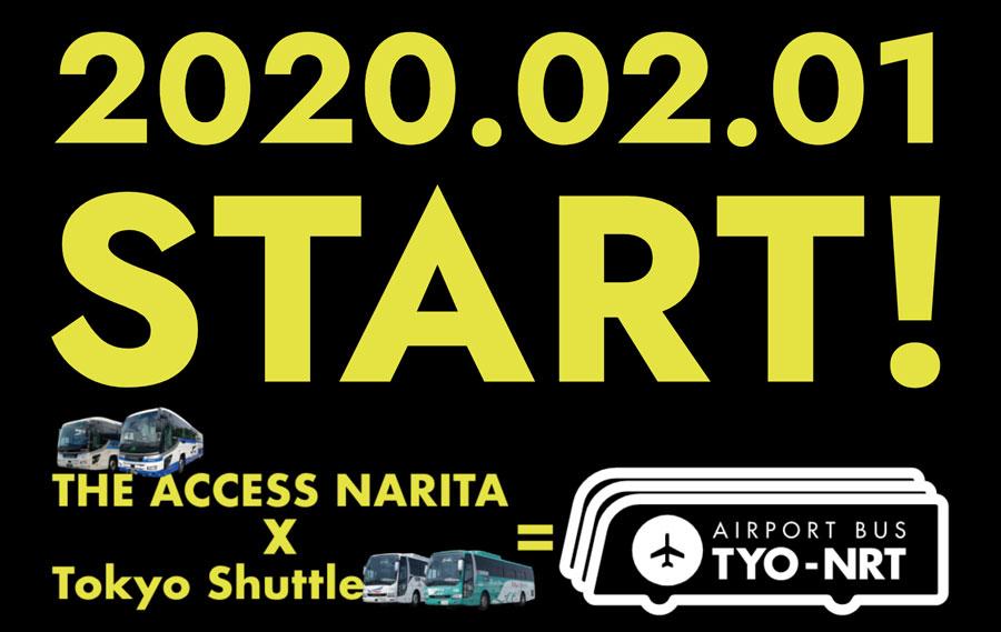 AIRPORT BUS『TYO-NRT』(エアポートバス東京・成田)