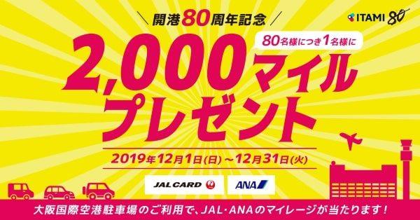 itm_2000mile_campaign