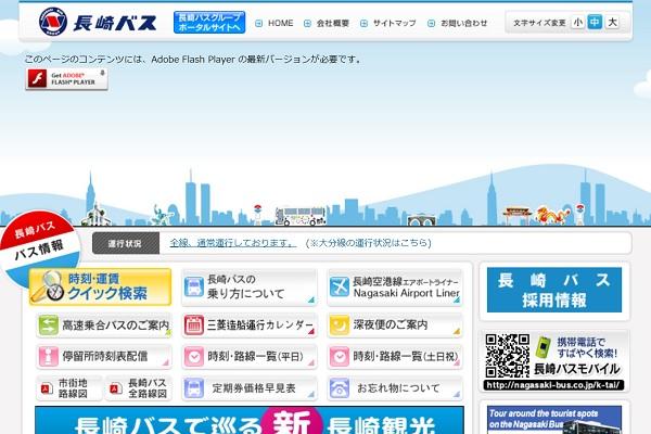 長崎 バス 路線 時刻 表