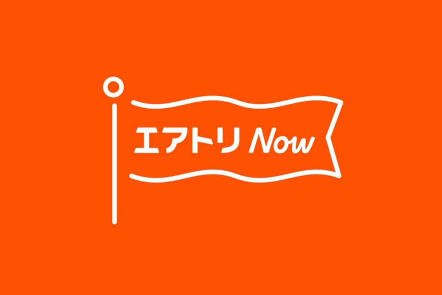 エアトリ Now