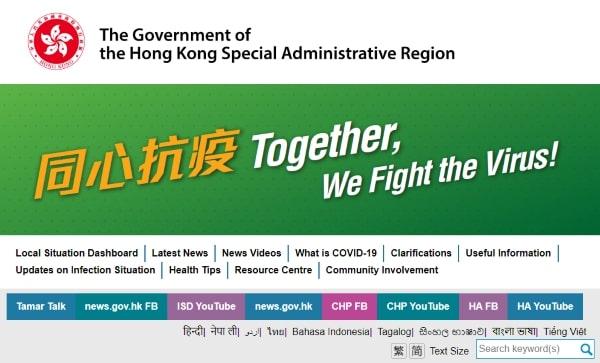 hongkong_government
