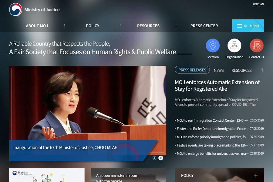 韓国法務部