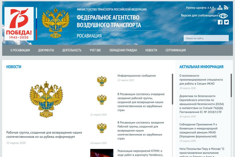 ロシア航空運送局