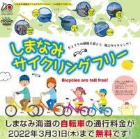 setouchi_simanami_free