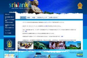 スリランカ(ETA申請ウェブサイト)
