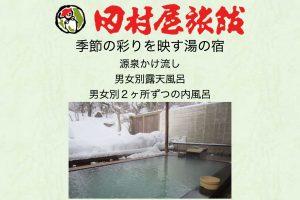 田村屋旅館