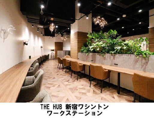 the_hub_shinjuku_washington