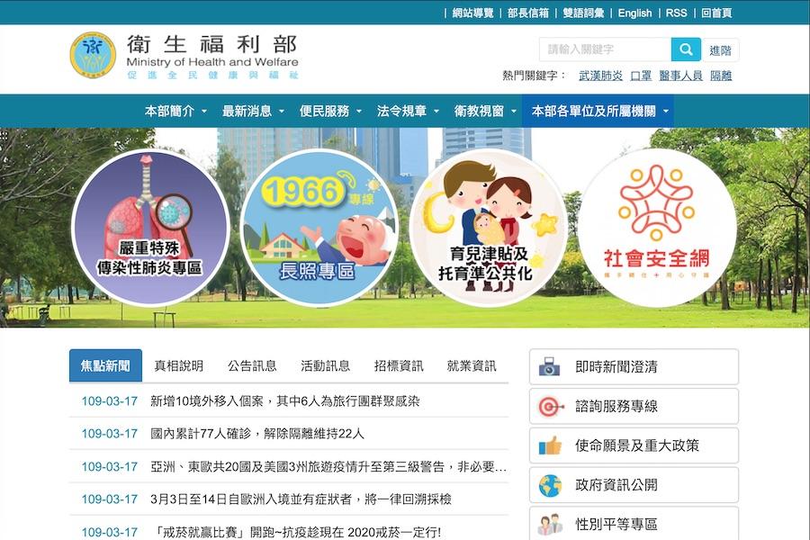 台湾衛生福利部