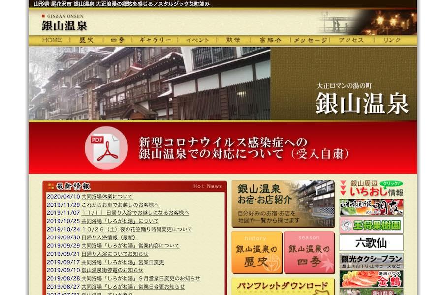 山形 県 コロナ 情報 最新