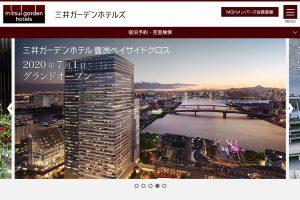 三井ガーデンホテルズ