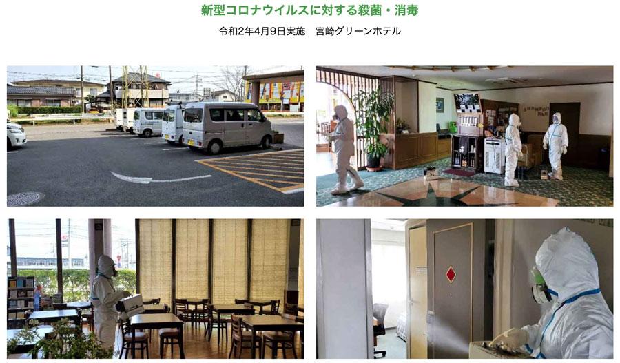 宮崎 グリーン ホテル コロナ