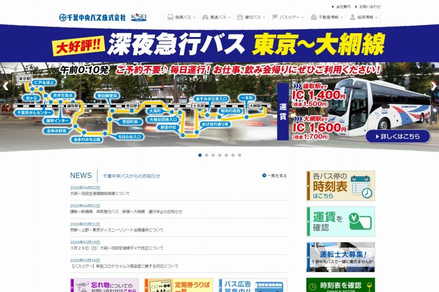 千葉中央バス