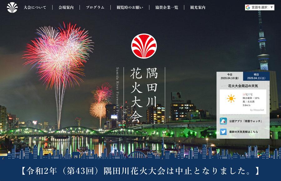 2020 江戸川 大会 区 花火