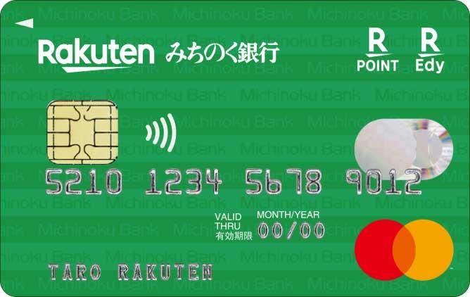 楽天カード(みちのく銀行デザイン)