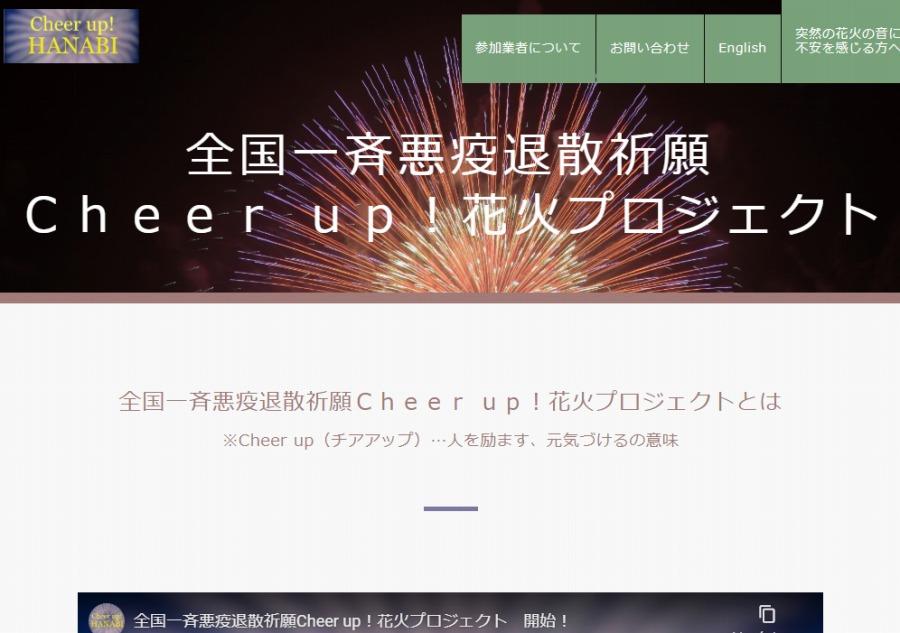 大阪 花火 プロジェクト