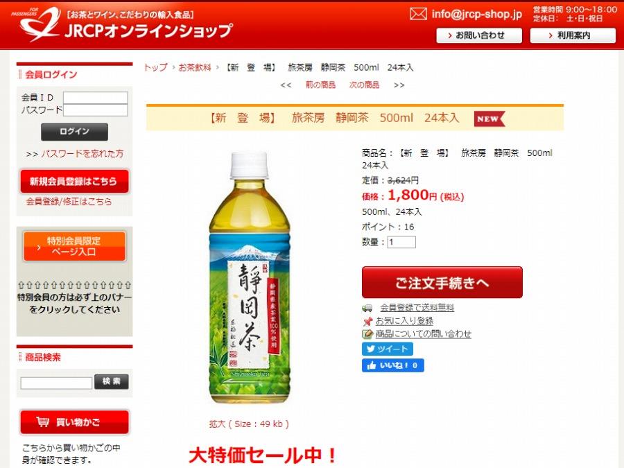 JRCP セール