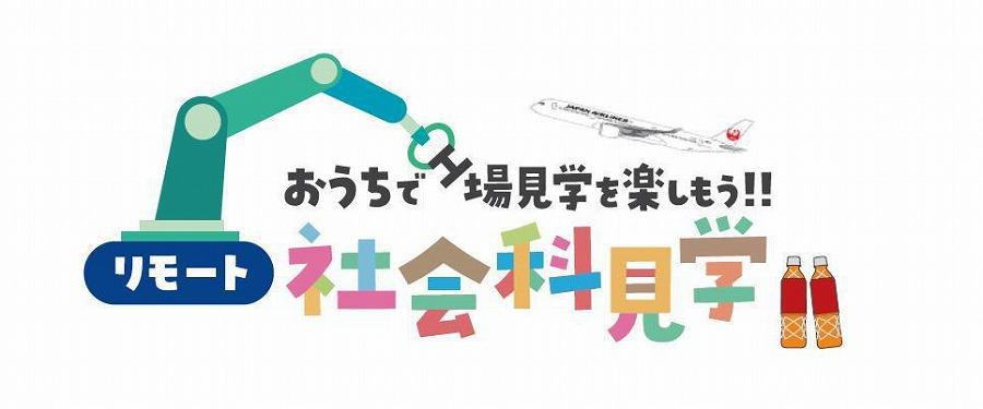 JAL おうちで工場見学を楽しもう!!リモート社会科見学