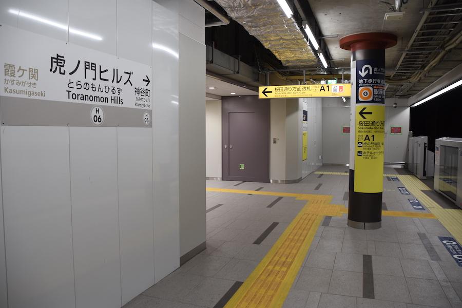 日比谷 線 虎ノ門 ヒルズ 駅