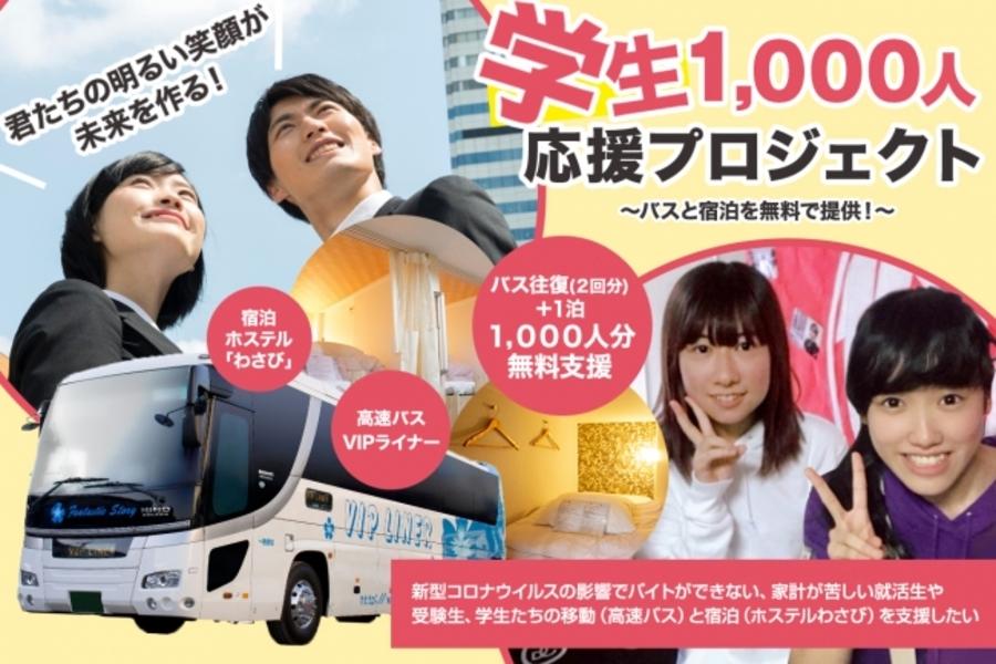 平成エンタープライズ 学生1,000人応援プロジェクト