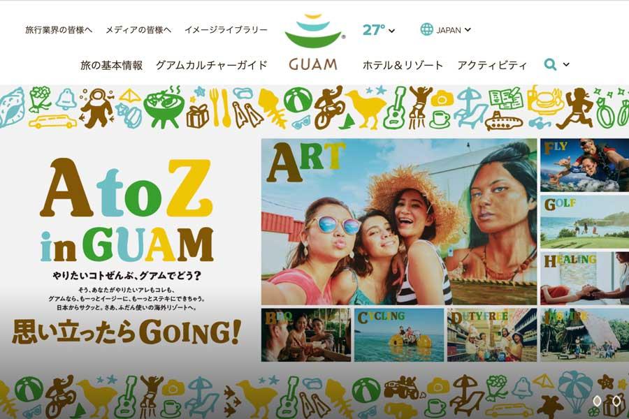 グアム政府観光局