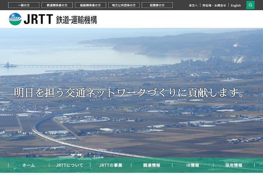 JRTT 鉄道・運輸機構