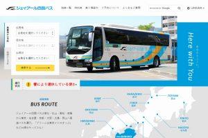 ジェイアール四国バス JR四国バス