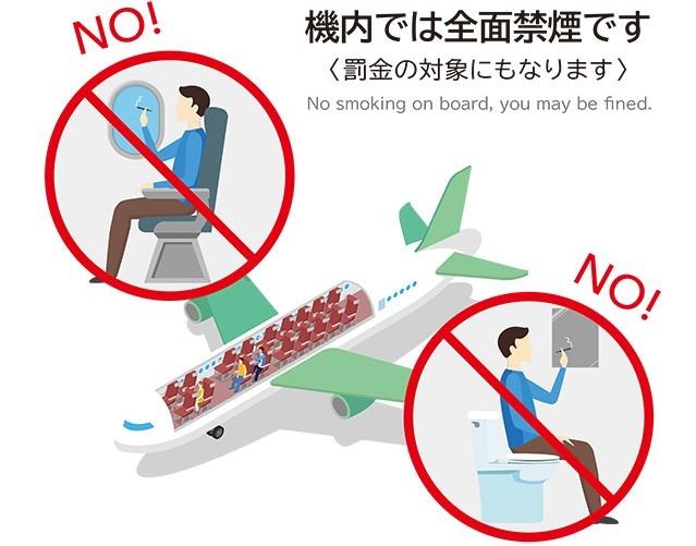 定期航空協会 禁煙