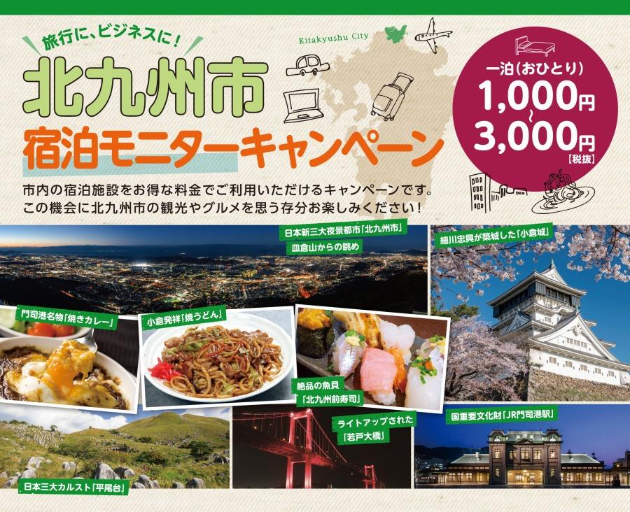 北九州市 宿泊モニターキャンペーン