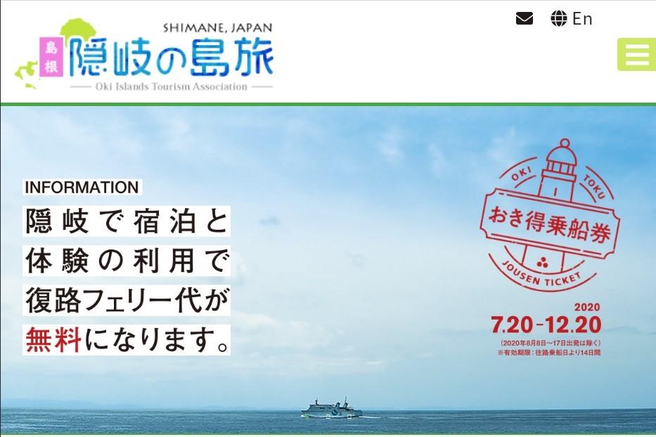 隠岐観光協会