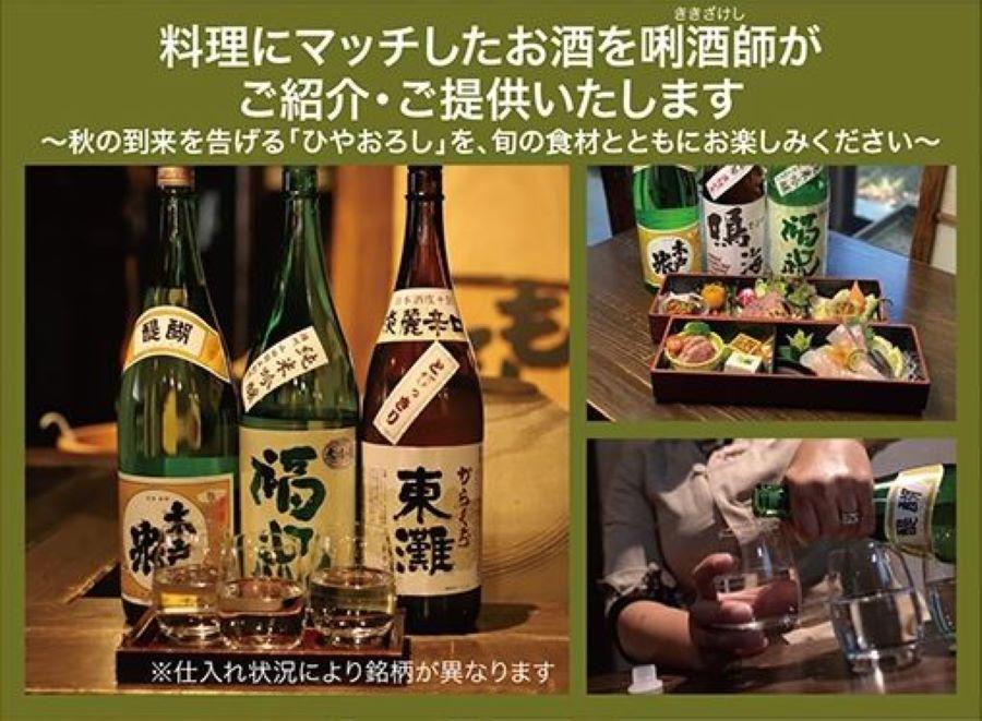 いすみ鉄道 酒BAR